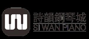 詩韻鋼琴城|澳門|香港|鋼琴|回收|維修|調音
