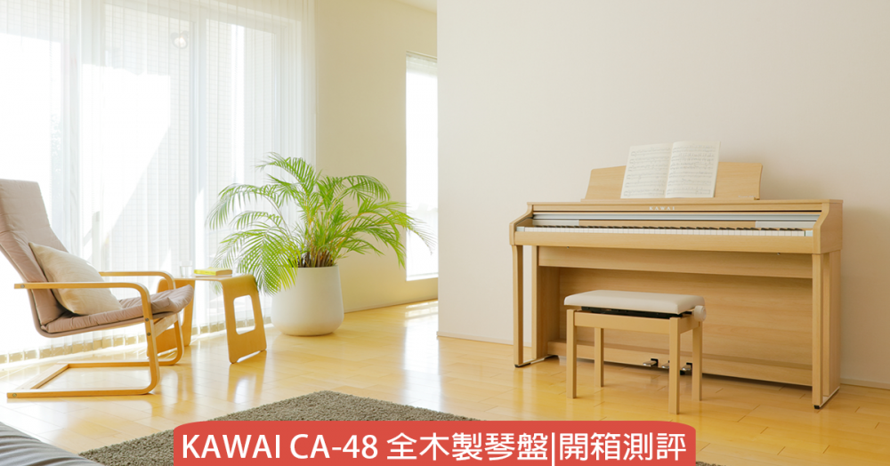 KAWAI CA48木質琴鍵-日本限定內銷款