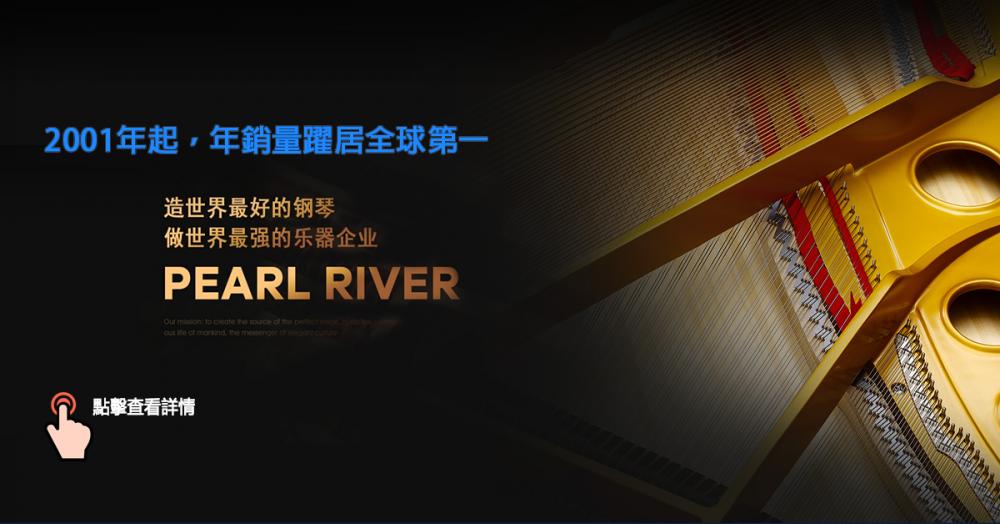 解密| 珠江鋼琴連續17年全球銷量第一,怎麼在港澳卻不受歡迎?