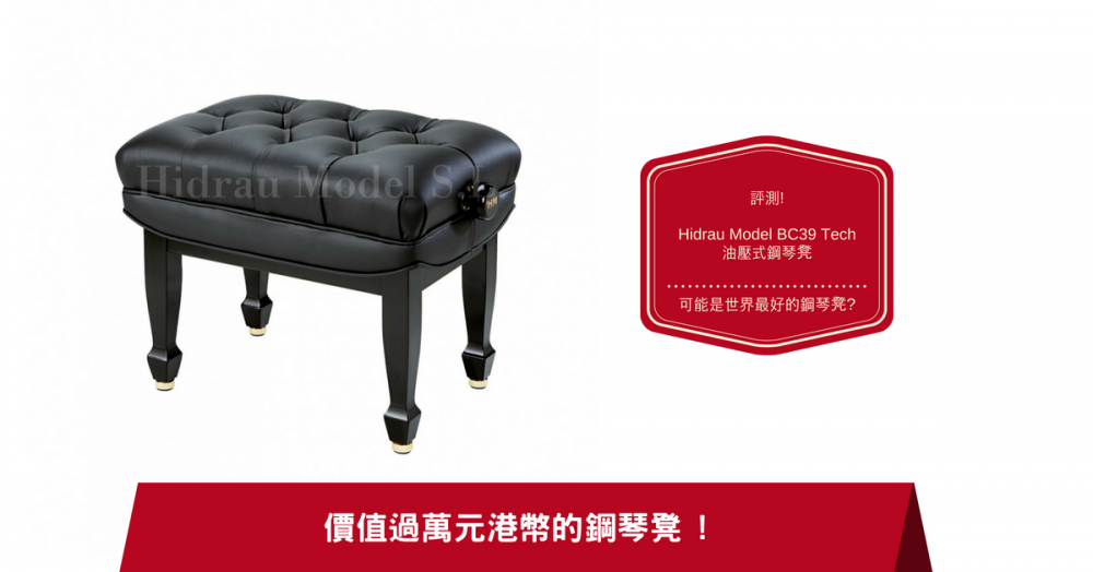 Hidrau Model BC39TECH 世界級鋼琴凳 開箱評測 !
